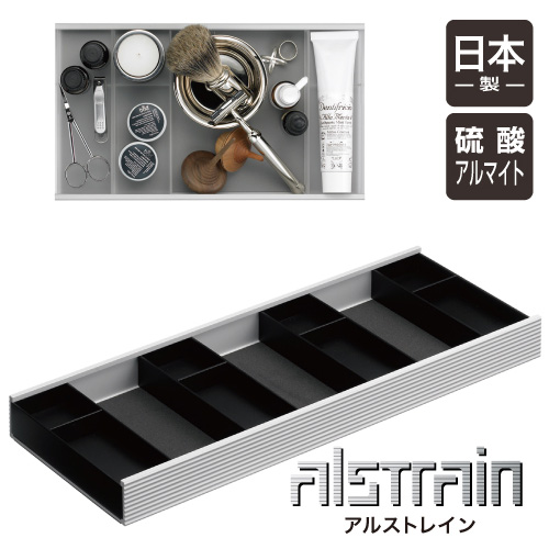 アルストレイン 軽量 マルチトレイ450 (ブラック)ALSTRAIN 収納 収納 小物入れアルミ 軽い 軽量 デスクトップ デスクトップ 日本製, ハリーのトナー屋さん:fe523852 --- osglrugby-veterans.com