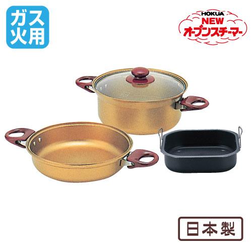 NEWオーブンスチーマー 24 ガス火鍋 両手鍋 無水調理 卓上鍋 蒸し器 万能鍋 アルミ 軽い 鋳造 キャスト アルマイト
