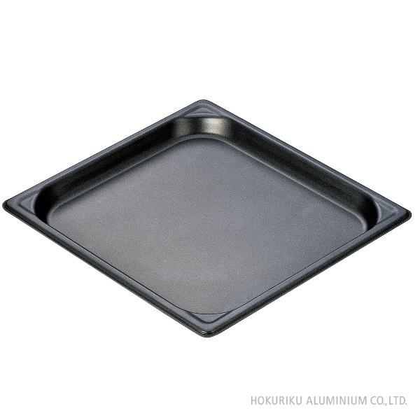 マイスターアルミホテルパン 2/3サイズ (ノンスティック加工) 100mmホテルパン 日本製 アルミ 軽い 業務用 プロ オーブン 冷凍 冷蔵 保存 熱伝導 ふっ素樹脂加工