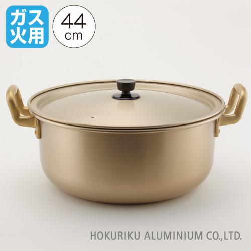 千寿鍋/44cm両手鍋 アルミ 軽い しゅう酸 アルマイト 耐久性 日本製 ガス火
