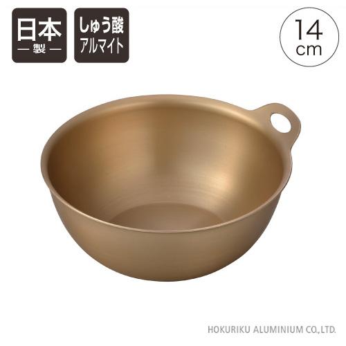 昭和レトロな黄金色の台所道具シリーズ 新着セール 小伝具 アルミボウル 期間限定 実用容量600mlしゅう酸アルマイト加工 14cm 日本製