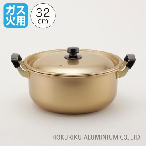 純しゅう酸 味づくし/32cm 容量12.0L 両手鍋 アルミ 軽い アルマイト 耐久性 日本製 ガス火