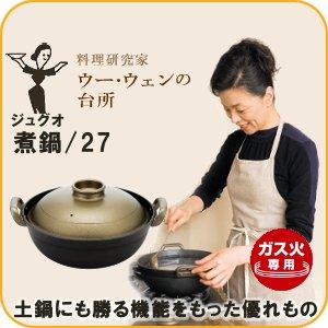 ウーウェン 煮鍋(ジュグオ)/ガス火用 27割れない 卓上鍋 煮鍋 アルミ 軽い 鋳造 キャスト テフロン プラチナプラス こびりつきにくい ふっ素樹脂 セラミック 日本製 ガス火