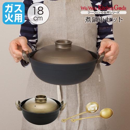 ウー・ウェン 煮鍋 ガス火 18cm 小セット煮鍋(ジュグオ)割れない 卓上鍋 アルミ 軽い 鋳造 キャスト テフロン プラチナプラス こびりつきにくい ふっ素樹脂 ガス 日本製 お玉 ウーウェン