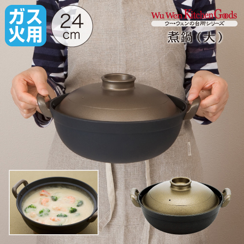 ウー・ウェン 煮鍋 ガス火 24cm煮鍋 ジュグオ 割れない 卓上鍋 アルミ 軽い 鋳造 キャスト テフロン プラチナプラス こびりつきにくい ふっ素樹脂 ガス 日本製 ウーウェン