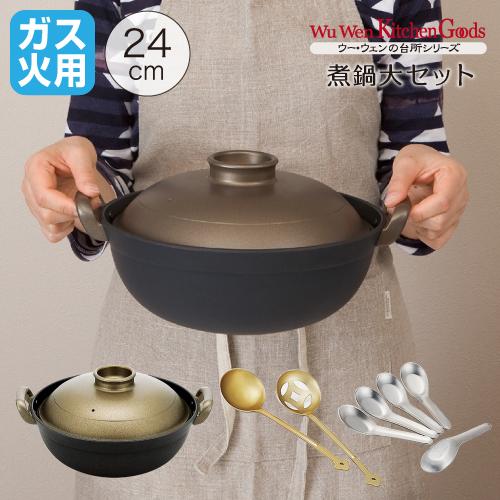ウー・ウェン 煮鍋 ガス火 24cm 大セット煮鍋 ジュグオ 割れない 卓上鍋 アルミ 軽い 鋳造 キャスト テフロン プラチナプラス こびりつきにくい ふっ素樹脂 ガス 日本製 お玉 レンゲ ウーウェン