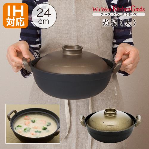 ウー・ウェン 煮鍋 IH対応 24cm煮鍋 ジュグオ 割れない 卓上鍋 アルミ 軽い 鋳造 キャスト テフロン プラチナプラス こびりつきにくい ふっ素樹脂 IH 電磁調理器 日本製 ウーウェン