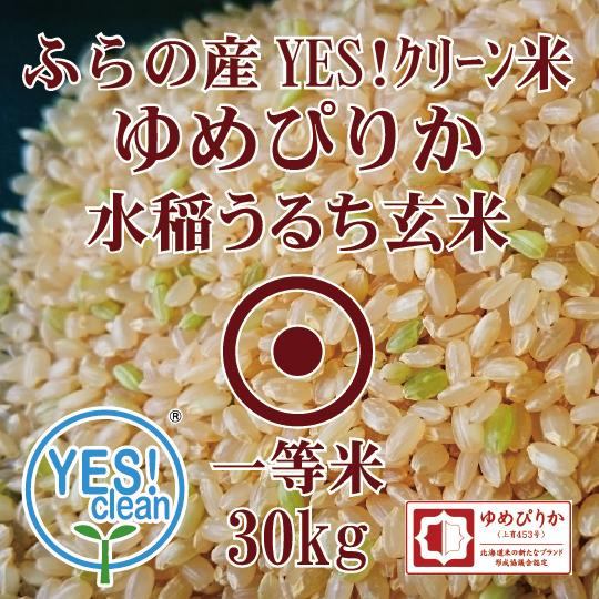 農薬 化学肥料の使用を減らしたYES クリーン米の特別なゆめぴりかです 令和2年産 JAふらの ゆめぴりか 迅速な対応で商品をお届け致します 玄米 30Kg 北海道米 重量商品につき送料無料対象外 クリーン米 第一区分 最安値に挑戦 YES 一等米