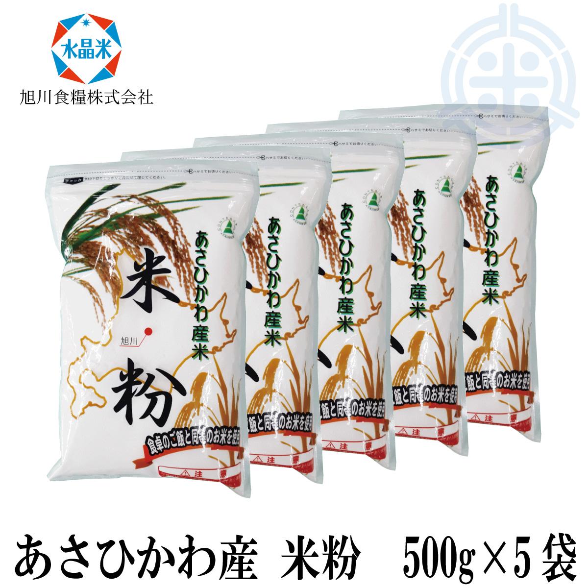 <title>北海道あさひかわ産米の米粉です 北海道産 米粉 2.5kg 500g×5袋 激安 旭川産米 メール便発送 送料無料</title>