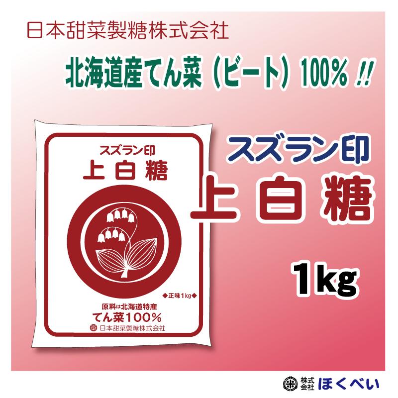 北海道特産てんさい(ビート)100%の上白糖! スズラン印 上白糖 てんさい 1kg ビート糖 甜菜糖 砂糖 北海道産 てんさい糖 日本甜菜製糖 ニッテン メール便 送料無料