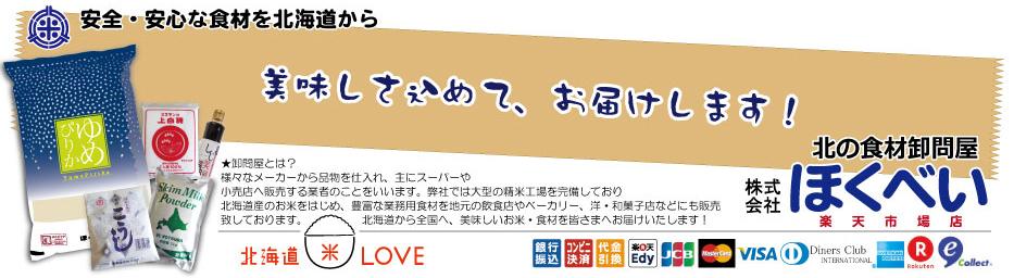 ほくべい:北海道のお米をおもに、美味しい食材を多数取り扱っております。
