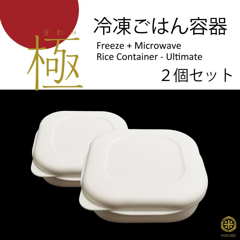 冷凍ごはんをムラなくふっくらと温められるかたちを極めました 極 冷凍ごはん容器 送料無料限定セール中 2個セット 安心の定価販売 マーナ レターパック便 送料無料