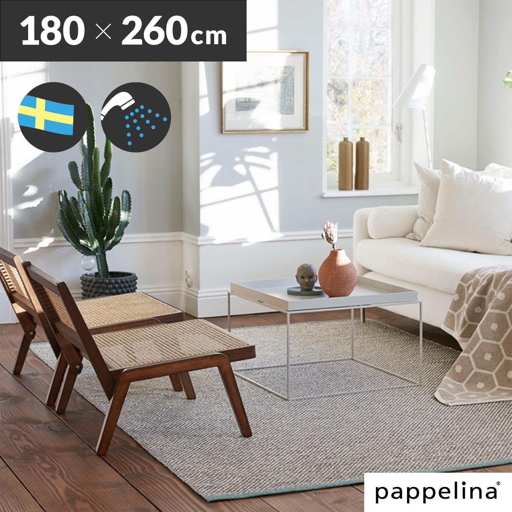 pappelina パペリナ正規販売店Effi エッフィ 180-260ダイニングラグマット・リビング カーペット