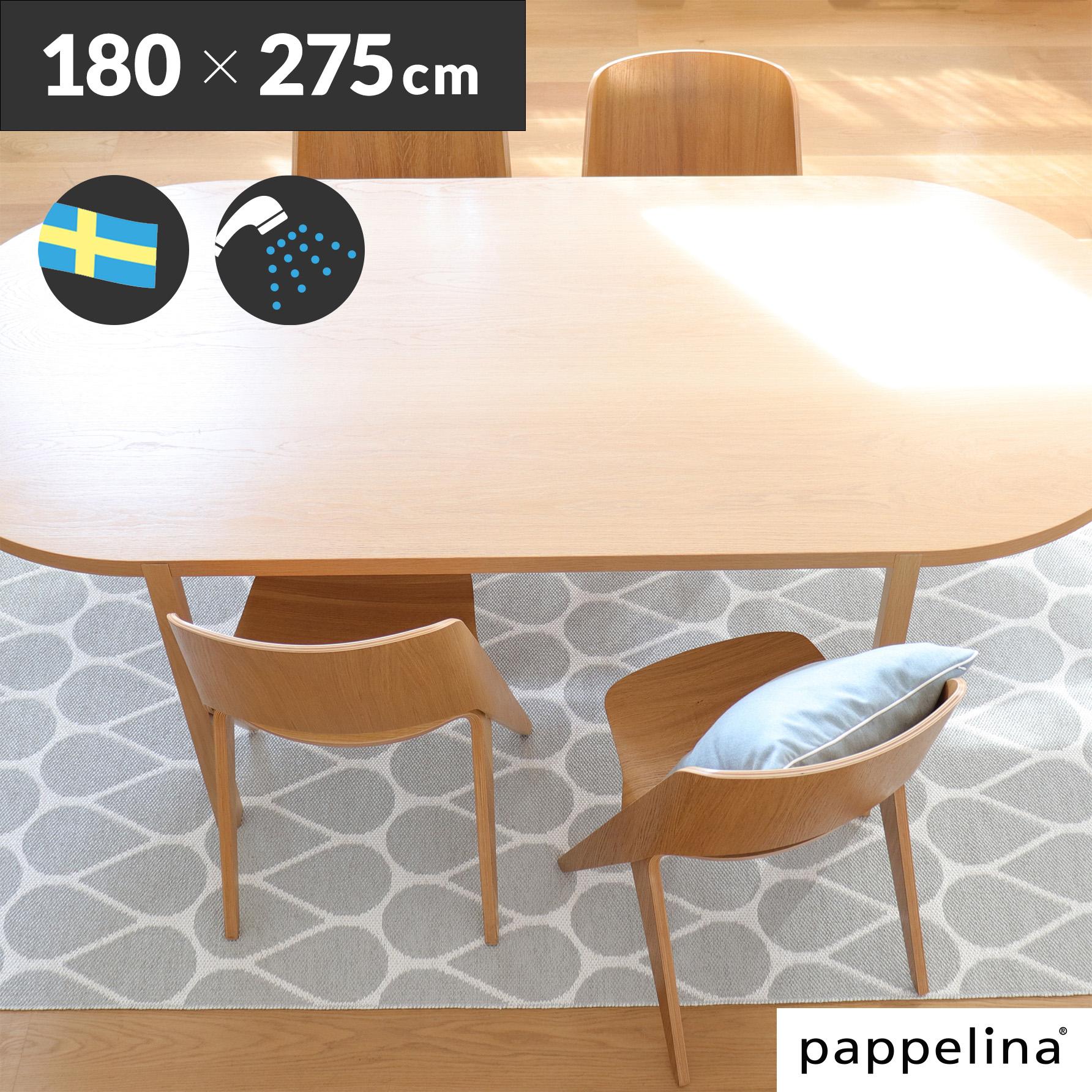pappelina パペリナ正規販売店Otis オーティス 180-275ダイニングラグマット・リビング カーペット