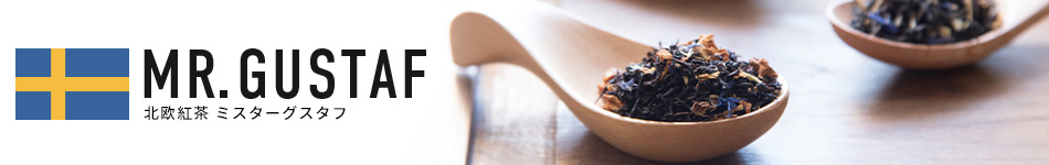北欧紅茶Mr.グスタフ:自然から生まれた心と身体にやさしい紅茶
