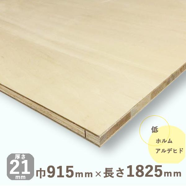シナランバー 7枚セット厚さ21mmx巾915mmx長さ1825mm 98.28kg1枚あたり 4,141円安心のフォースター DIY 木材 端材 棚板
