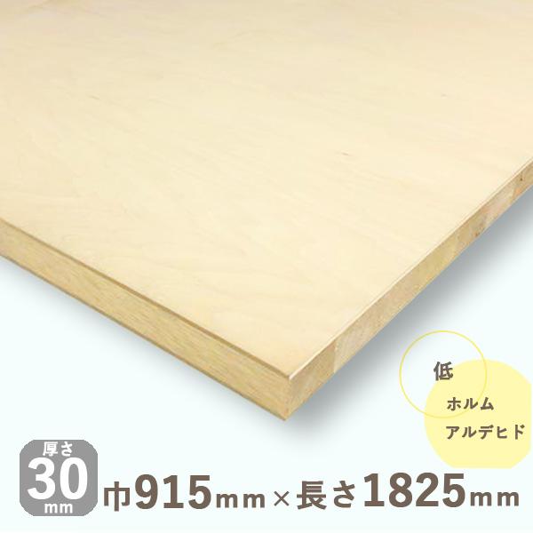 シナランバーコア合板 5枚セット厚さ30mmx巾915mmx長さ1825mm 103.75kg1枚あたり 7503円安心の低ホルムアルデヒド DIY 木材 端材 棚板