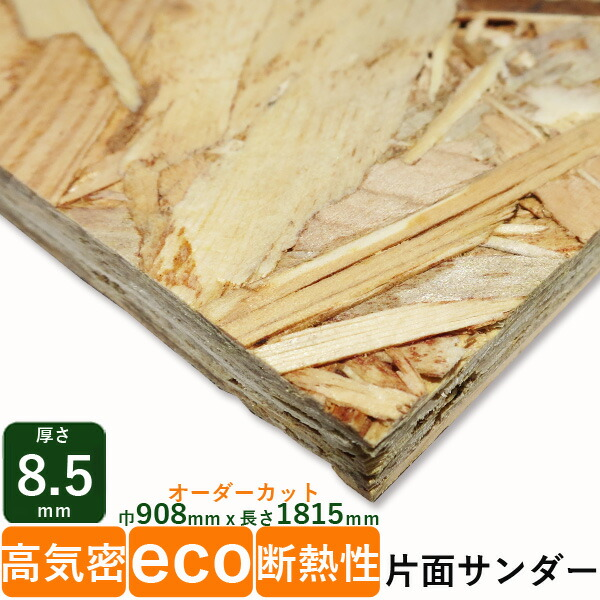 Panel groundwork materials wall for the low formaldehyde DIY wood quality  of wood board structure of the stylish board OSB plywood one side sander