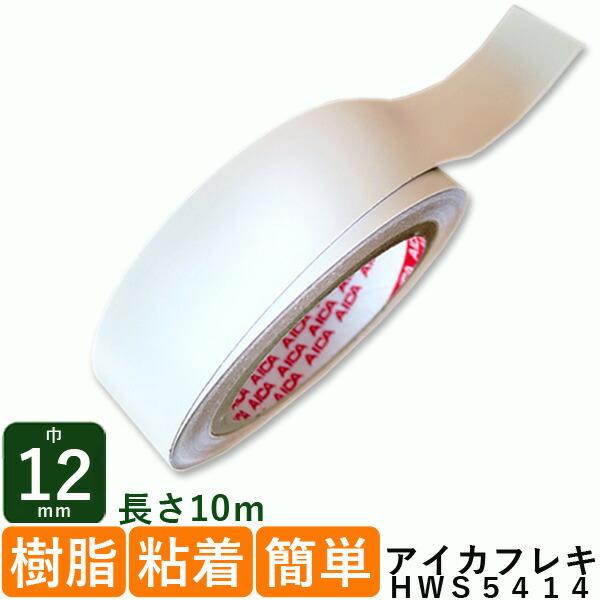 棚板用 タイムセール ポリロールテープ [正規販売店] ホワイト厚さ0.3mmx巾12mmx長さ10m 0.07kg木口仕上用 アイカカラーシステムフレキHWS 5414 エッジテープ ダップ樹脂粘着テープ