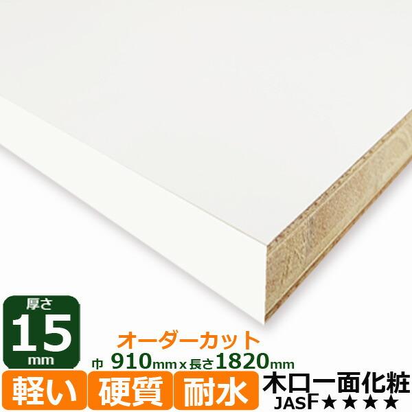 棚板 カラー 化粧棚板 ホワイト厚さ15mmx巾910mmx長さ1820mm 12.17kg長辺一面木口化粧 オーダーカット 安心の低ホルムアルデヒド 撥水 ポリランバータイプ
