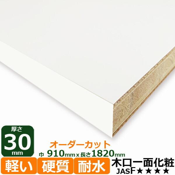 カラー 化粧棚板 ホワイト厚さ30mmx巾910mmx長さ1820mm 19.89kg長辺一面木口化粧 安心の低ホルムアルデヒド 撥水 カラー棚板 オーダーカット 棚板 ポリランバータイプ