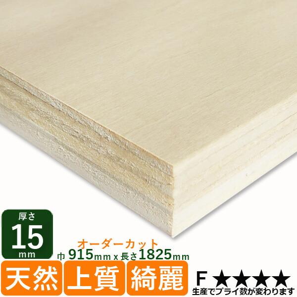 ベニヤ板 シナ共芯合板厚さ15mmx巾915mmx長さ1825mm 13.25kg安心の低ホルムアルデヒド DIY 木材 端材