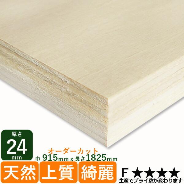 ベニヤ板 シナ共芯合板厚さ24mmx巾915mmx長さ1825mm 21.68kg安心の低ホルムアルデヒド DIY 木材 端材