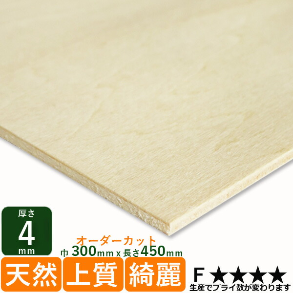 ベニヤ板 薄い シナ共芯合板厚さ4mmx巾300mmx長さ450mm お得クーポン発行中 0.26kg板 カット オーダー オンライン限定商品