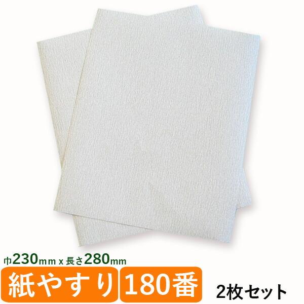 サンドペーパー180番巾230mmx長さ280mm 2枚セット 紙やすり 激安通販ショッピング DIY 高級品 工作 研磨紙