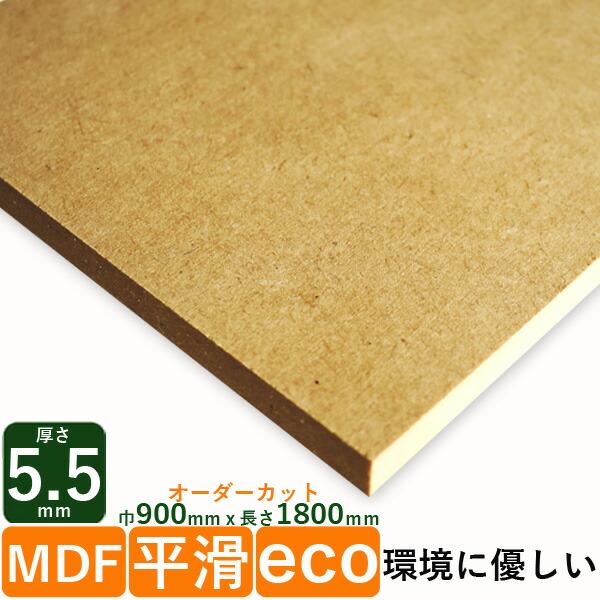 MDF 厚さ5.5mmx910x1820 36kg