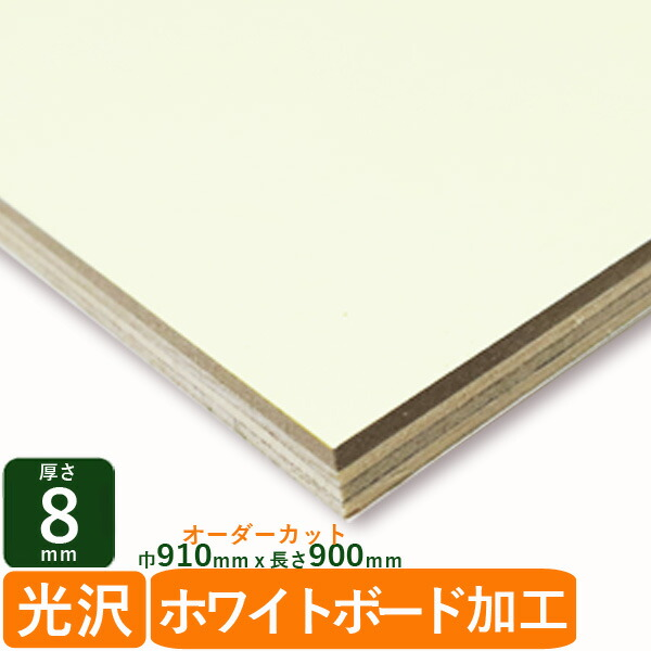 大型ホワイトボード ペイントウォール クリームイエロー 厚さ8mmx巾910mmx長さ900mm 4kg  DIY 木材 ホワイトボード おえかき 壁面 メニューボード ブラックボード