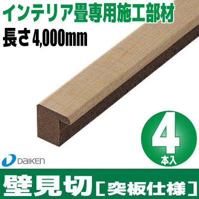 【大建工業】壁見切 (4本入り) インテリア畳専用施工部材【住材マーケット 住設・建材の問屋さん】