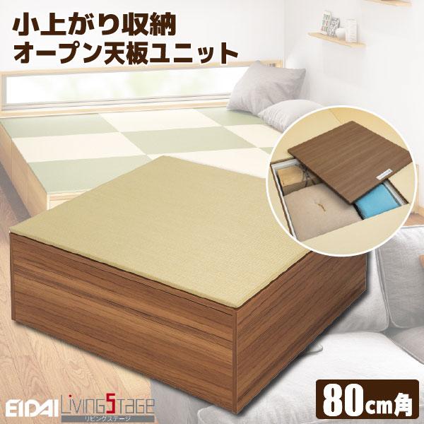小上がり収納オープン天板ユニットセット☆送料無料☆〈W80×D80×H31.2cm〉畳収納