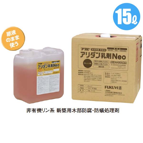 【フクビ化学工業】アリダン乳剤Neo 15L【ANNG15L】【ANNC15L】【木部防腐・防蟻処理剤】【住材マーケット 住設・建材の問屋さん】