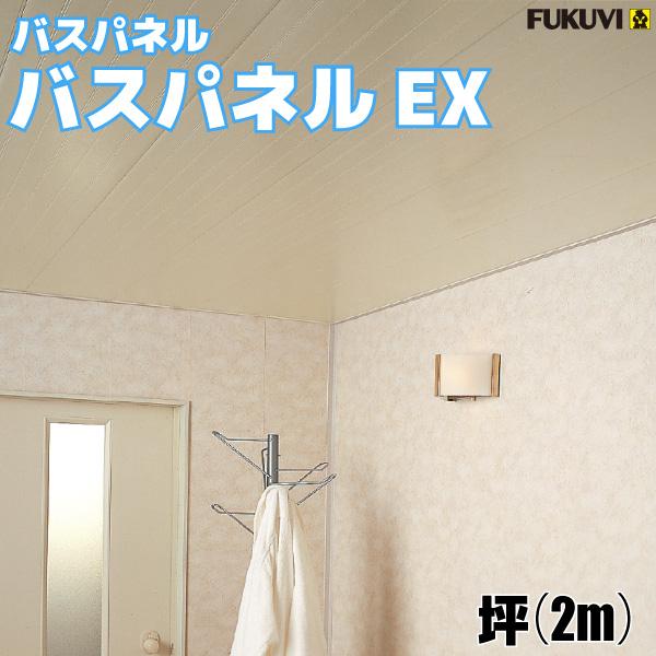 【フクビ化学工業】バスパネルEX 1坪入/坪(2m)【EX-■】【住材マーケット 住設・建材の問屋さん】