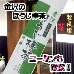Hi-Lite Park Japanese tea shop Kanazawa by roasted tea 150 g