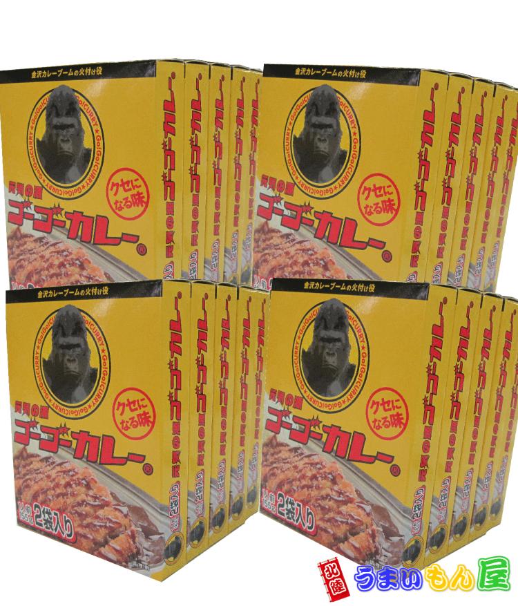ゴーゴーカレー(155gx2袋) 20個(40食分 1ケース)