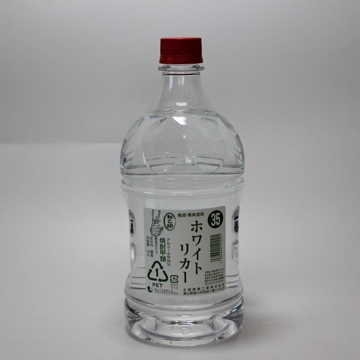 家庭用梅酒・果実酒づくりの定番 お買い得ホワイトリカー (焼酎甲類 35%)おすすめです。 ねこ印 梅酒・果実酒用 ペットボトル 35% ホワイトリカー 1.8L 焼酎甲類