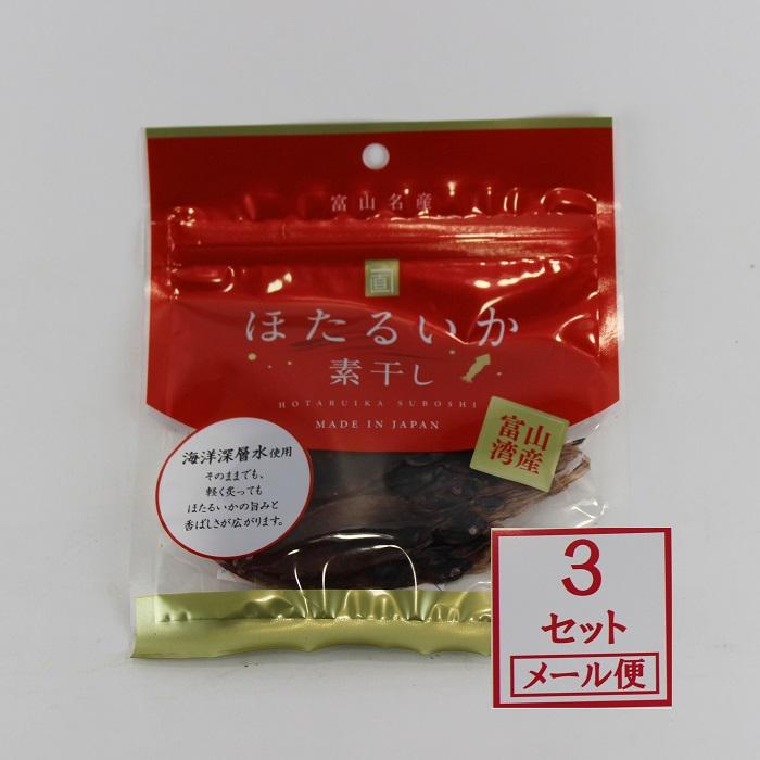 富山県ふるさと認定食品 送料0円 川村水産 メール便で全国送料無料 とやまの特産品 ほたるいか素干し3袋 無保存料 無添加 <セール&特集> 干しほたるいか