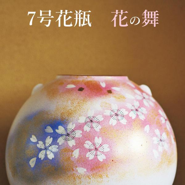 九谷焼 7号花瓶 花の舞AP5-1078[花器 花生け フラワーベース]