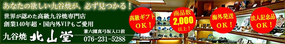 九谷陶芸 北山堂 楽天市場店:創業百余年 金沢・九谷焼専門店