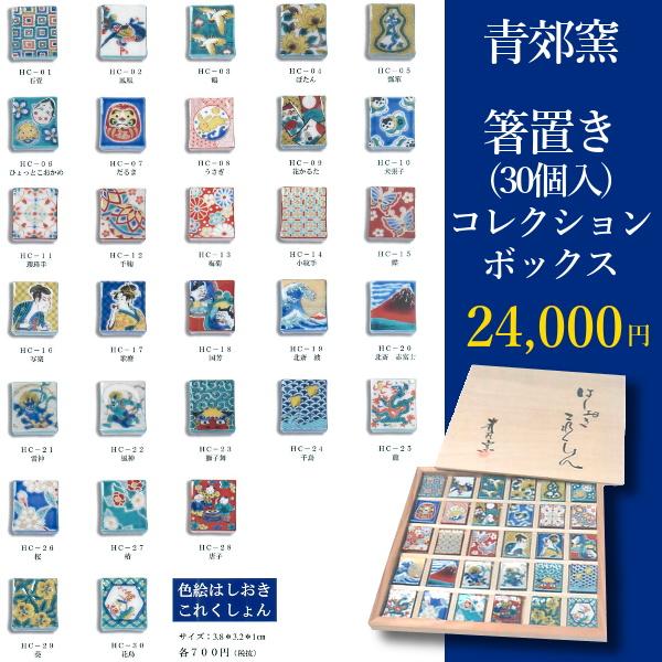 九谷焼 青郊窯 箸置き(30個)コレクションボックス(専用木箱入り)