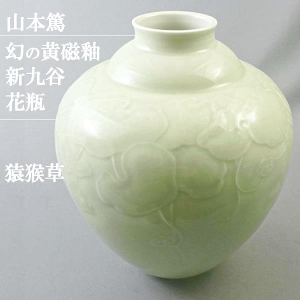 山本篤 新九谷 黄磁釉花瓶 猿猴草