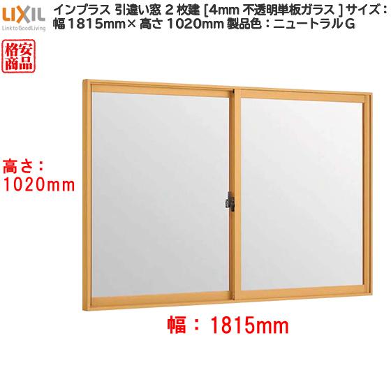 [アウトレット]LIXIL インプラス 引き違い窓 2枚建 [4mm単板不透明ガラス]:[幅1815mm×高1020mm]