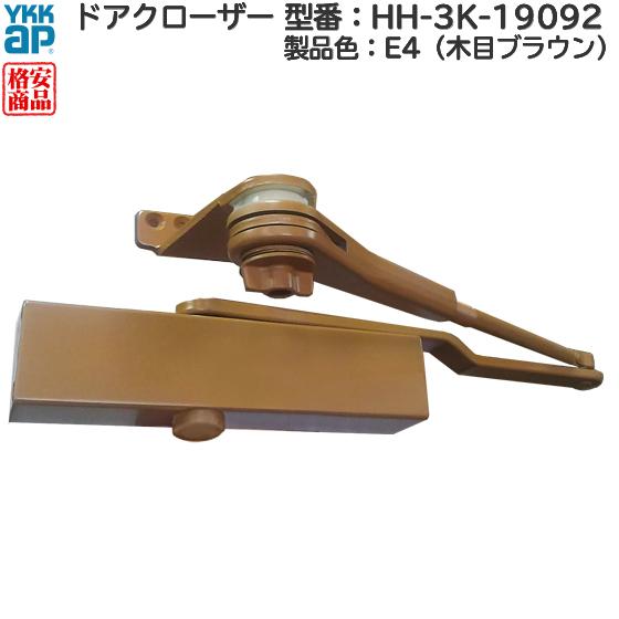 [ アウトレット ] YKK ap ドアクローザ 型番:HH-3K-19092 製品色:E4(木目ブラウン)【 新品 未使用 在庫処分 セール 格安 】