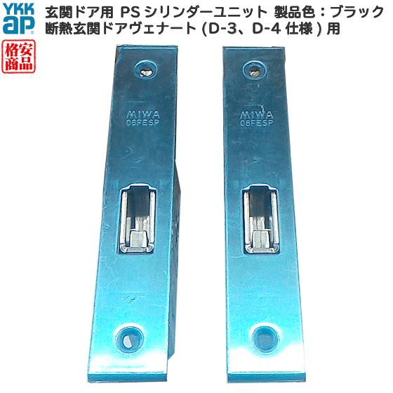 [ アウトレット ] 玄関ドアPSシリンダーユニット 製品色:ブラック 断熱玄関ドアヴェナート(D-3、D-4仕様)用 【 新品 未使用 在庫処分 セール 格安 】