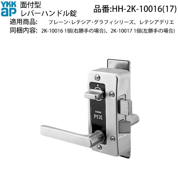 掘込型レバーハンドル錠(HH-2K-10016)