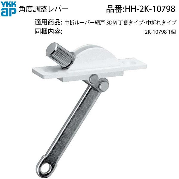 角度調整レバー(HH-2K-10798)