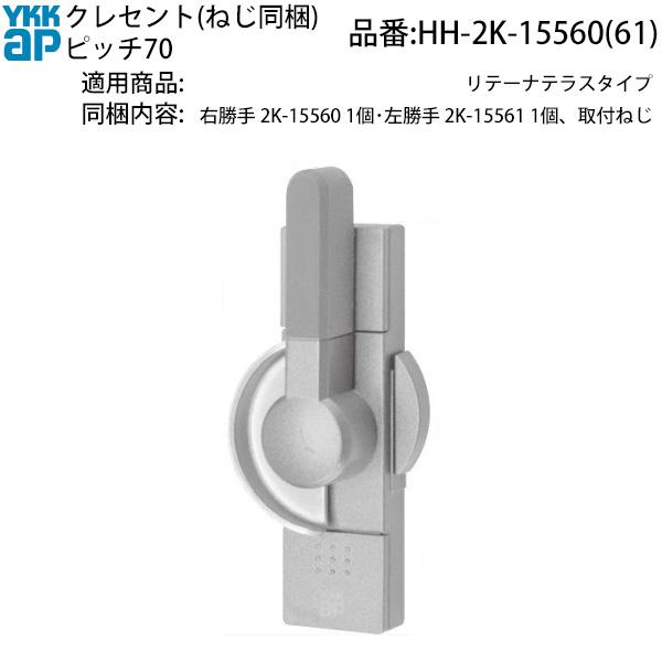 クレセント(ピッチ70)(HH-2K-15560)代替品(HHJ0924)
