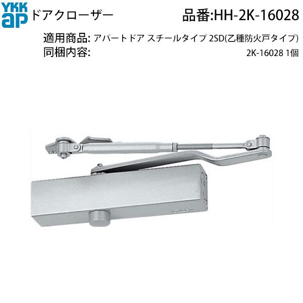 ドアクローザ(HH-2K-16028)
